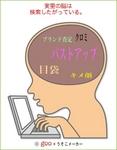 脳検メーカー(実里)