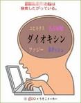 脳検メーカー.jpg
