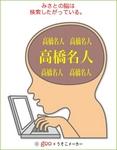 脳検メーカー(みさと)